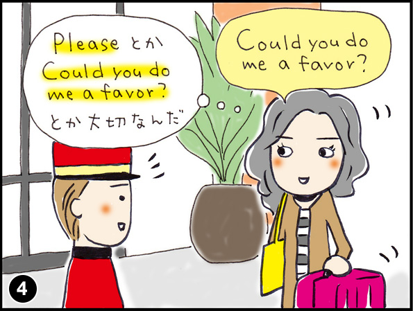 vol 7 could you do me a favor 英語のトビラ